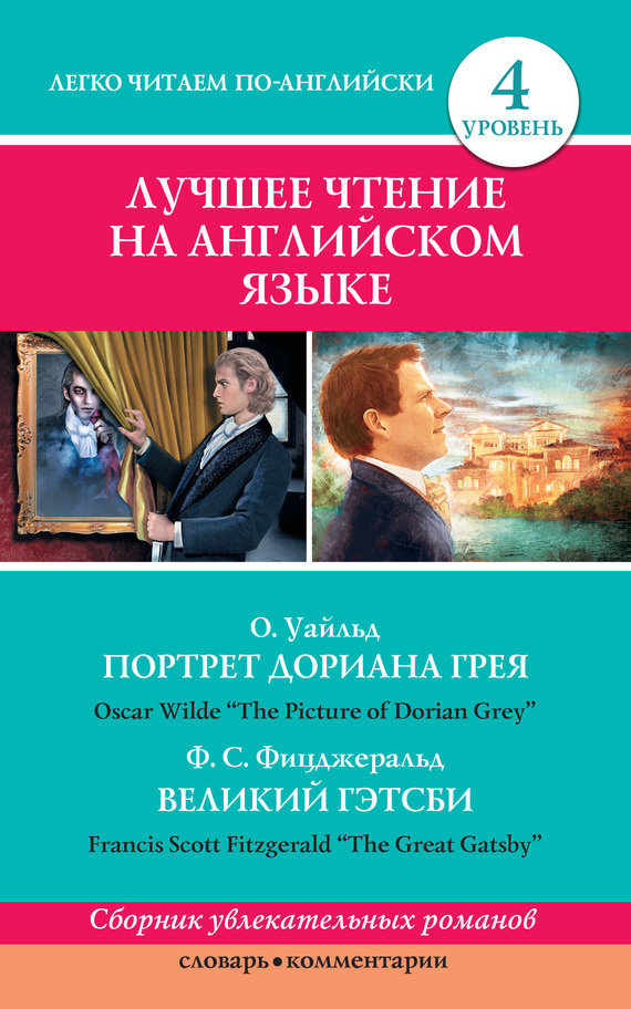 Оскар Уайльд Портрет Дориана Грея / The Picture of Dorian Grey. Великий Гэтсби / The Great Gatsby уайлд оскар портрет дориана грея the picture of dorian gray