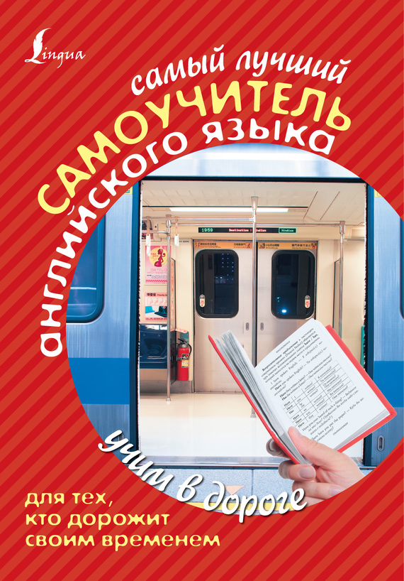 бесплатно Самый лучший самоучитель английского языка для тех, кто дорожит своим временем Скачать С. А. Матвеев