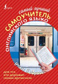 Матвеев, С. А.  - Самый лучший самоучитель английского языка для тех, кто дорожит своим временем