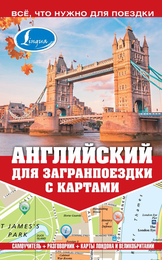 Скачать Английский для загранпоездки с картами бесплатно М. Е. Покровская