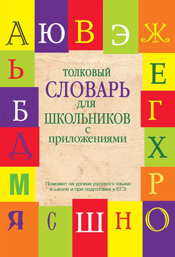 бесплатно Толковый словарь для школьников с приложениями Скачать Е. Н. Шагалова