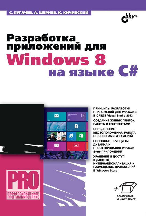 Сергей Пугачев Разработка приложений для Windows 8 на языке C# эспозито д эспозито ф разработка приложений для windows 8 на html5 и javascript