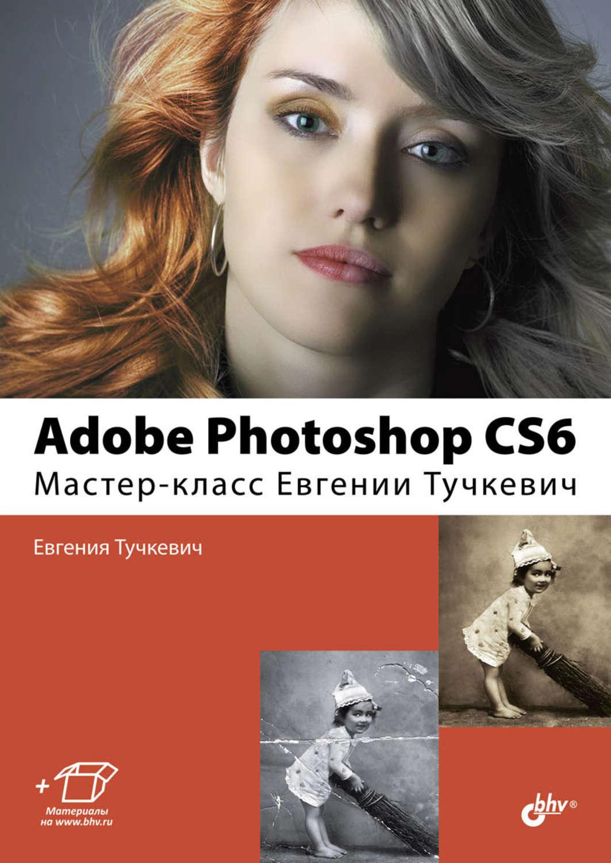 Photoshop cs6 книги скачать