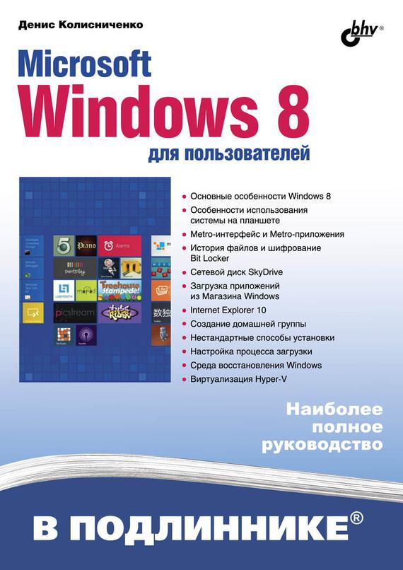 Денис Колисниченко Microsoft Windows 8 для пользователей денис колисниченко microsoft windows 8 для пользователей