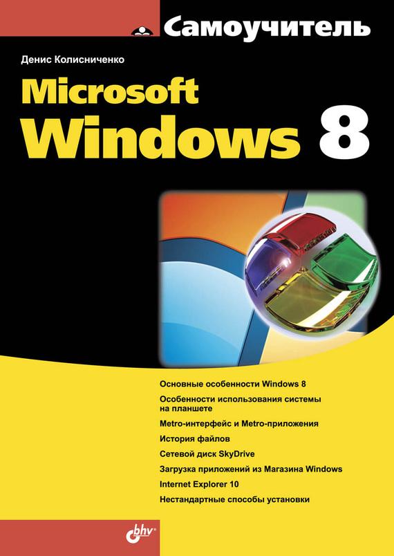 Денис Колисниченко Microsoft Windows 8 денис колисниченко первые шаги с windows 7 руководство для начинающих