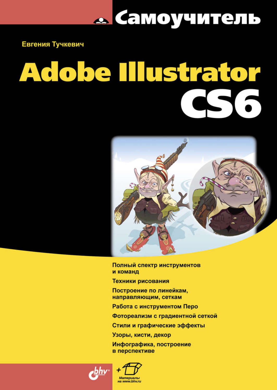 Книги по графическому дизайну скачать