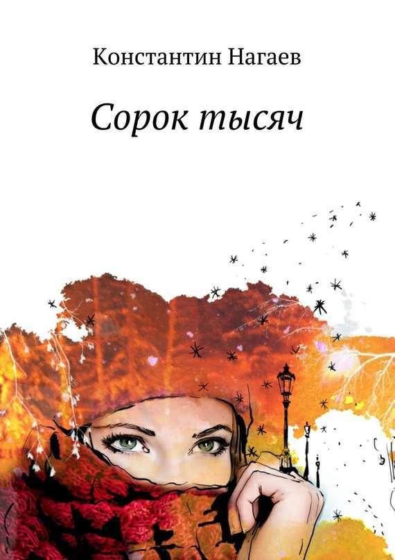 Константин Нагаев Сорок тысяч блюз дикого человека