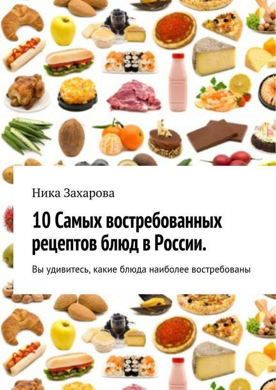 10 cамых востребованных рецептов блюд в России изменяется активно и целеустремленно