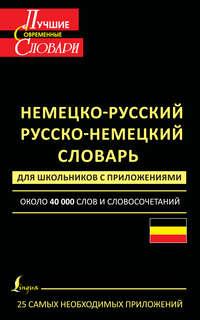 Отсутствует - Немецко-русский. Русско-немецкий словарь для школьников с приложениями. Около 40 000 слов и словосочетаний