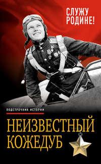 Кожедуб, Иван Никитович  - Неизвестный Кожедуб. Служу Родине!