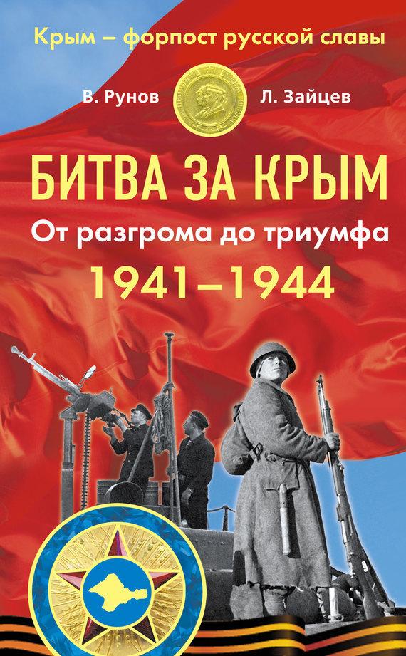 Лев Зайцев, Валентин Рунов - Битва за Крым 1941–1944 гг. От разгрома до триумфа