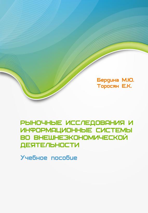 Рыночные исследования и информационные системы во внешнеэкономической деятельности. Учебное пособие