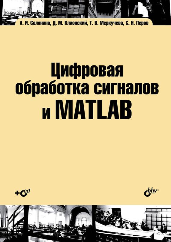 Алла Солонина Цифровая обработка сигналов и MATLAB юрий щетинин анализ и обработка сигналов в среде matlab