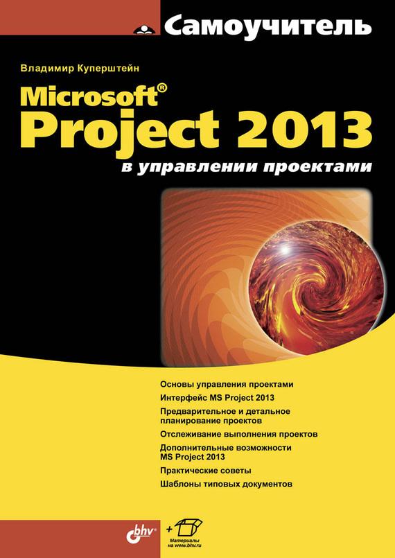 Владимир Куперштейн Microsoft Project 2013 в управлении проектами управление проектами в microsoft project 2007 учебный курс cd