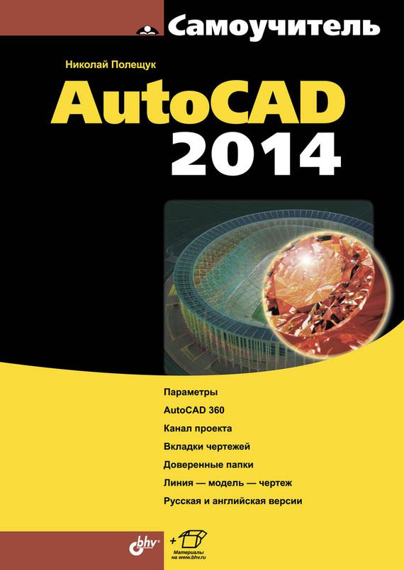 Николай Полещук Самоучитель AutoCAD 2014 схема подключения солнечных элементов к батарее купить