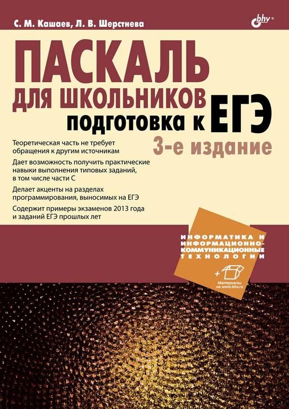 роберт лермонтов к 19 сигнал sos издание третье дополненное Сергей Кашаев Паскаль для школьников. Подготовка к ЕГЭ