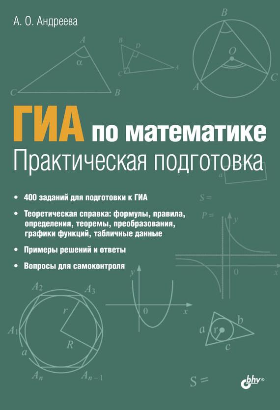 ГИА по математике. Практическая подготовка