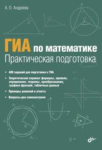 Андреева, Анна  - ГИА по математике. Практическая подготовка