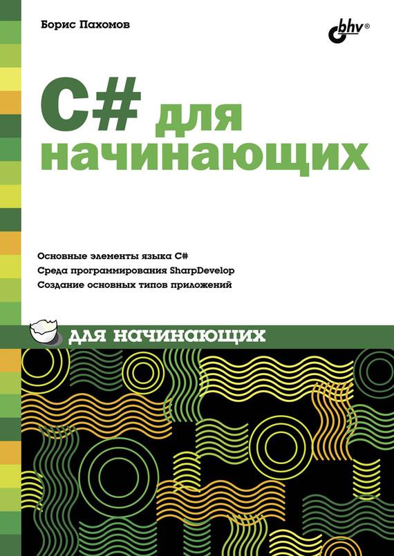 Борис Пахомов С# для начинающих создание приложений на android для начинающих