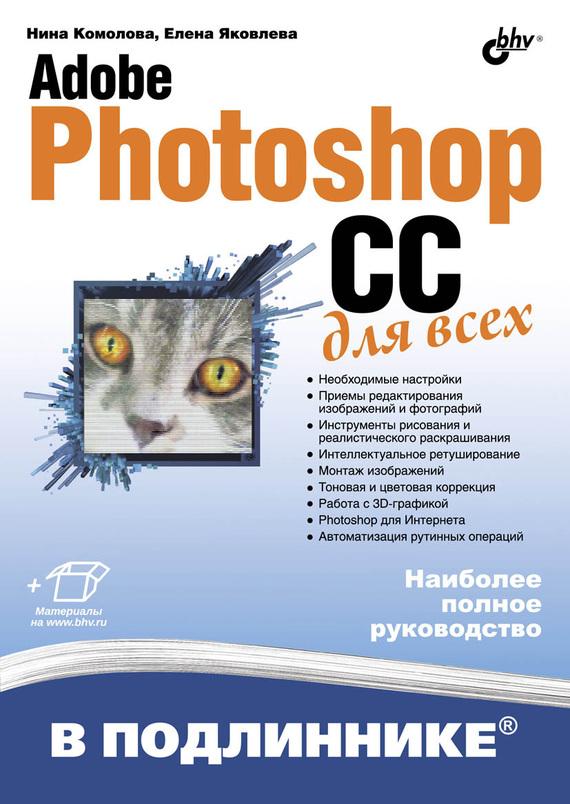 Нина Комолова Adobe Photoshop CC для всех ravensburger ravensburger раскрашивание по номерам тигренок