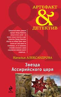 Александрова, Наталья  - Звезда Ассирийского царя