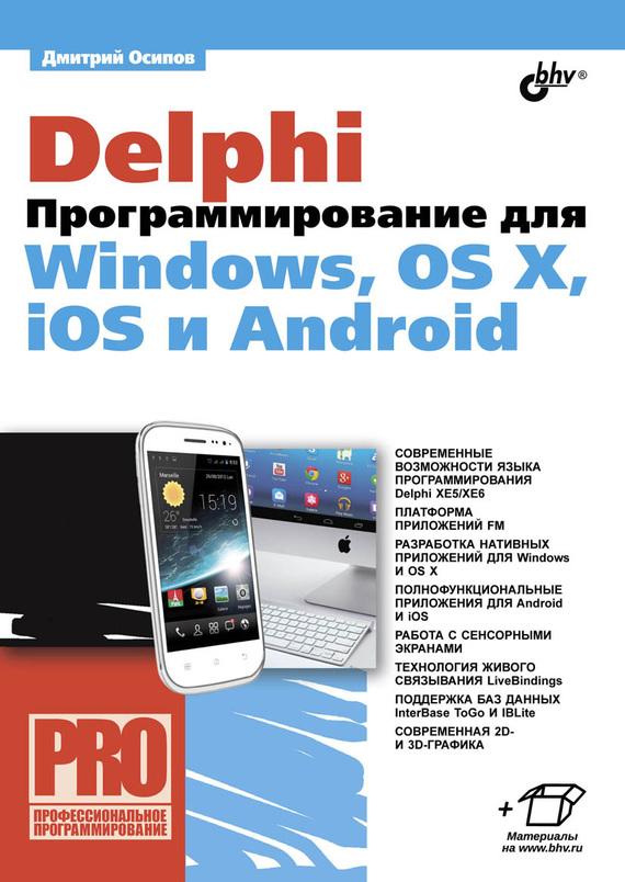 Дмитрий Осипов Delphi. Программирование для Windows, OS X, iOS и Android android для женщин