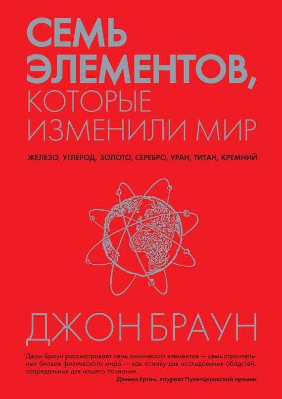 Джон Браун Семь элементов, которые изменили мир джон браун семь элементов которые изменили мир