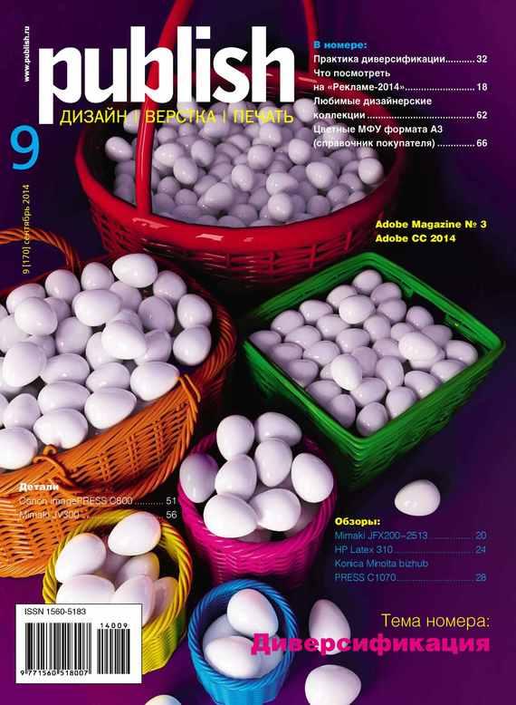 Открытые системы Журнал Publish №09/2014 открытые системы журнал publish 05 2014