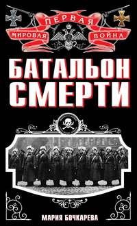 Бочкарева, Мария  - Батальон смерти