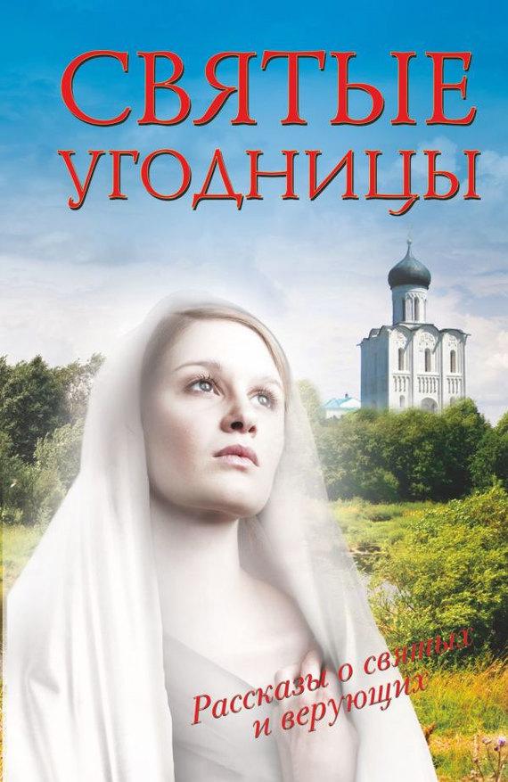 Людмила Морозова Святые угодницы