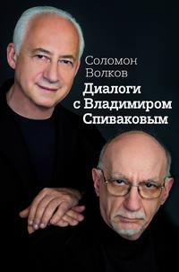 Волков, Соломон  - Диалоги с Владимиром Спиваковым