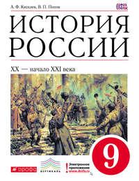 Киселев, А. Ф.  - История России. XX – начало XXI века. 9 класс