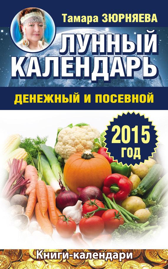 Скачать Лунный календарь денежный и посевной. 2015 год бесплатно Тамара Зюрняева