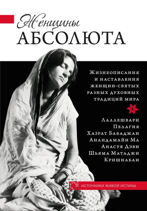Скачать Женщины Абсолюта бесплатно Автор не указан