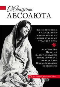 - Женщины Абсолюта