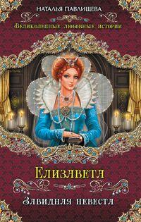 Павлищева, Наталья  - Елизавета. Завидная невеста