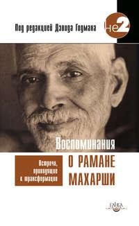 Годман, Дэвид  - Воспоминания о Рамане Махарши. Встречи, приводящие к трансформации