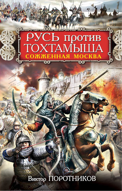 Русь против Тохтамыша. Сожженная Москва ( Виктор Поротников  )