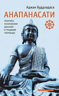 Буддхадаса, Аджан  - Анапанасати. Практика осознавания дыхания в традиции тхеравады