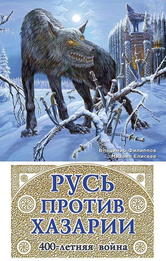 Михаил Елисеев. Русь против Хазарии. 400-летняя война