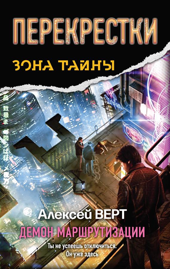 Алексей Верт бесплатно