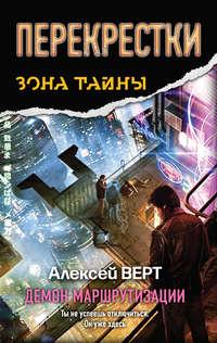 Верт, Алексей  - Перекрестки. Демон маршрутизации