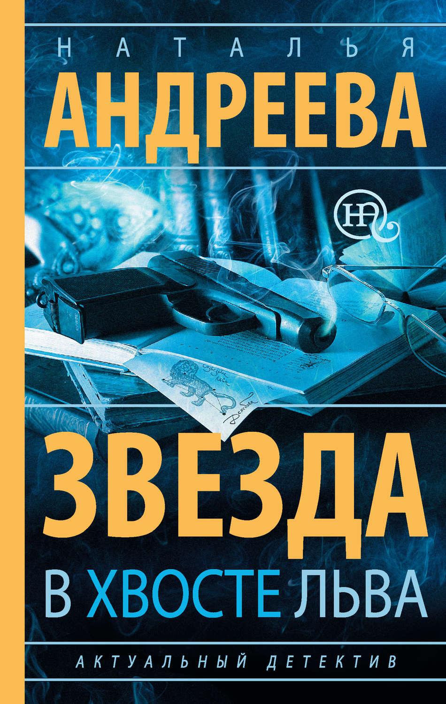 Андреева Наталья  Читать книги онлайн