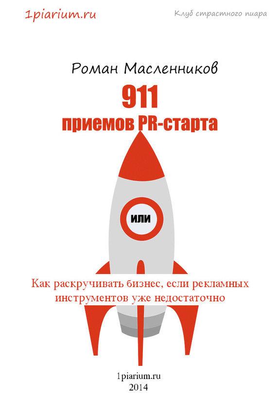 Роман Масленников 911 приемов PR-старта, или Как раскручивать бизнес, если рекламных инструментов уже недостаточно