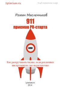Масленников, Роман  - 911 приемов PR-старта, или Как раскручивать бизнес, если рекламных инструментов уже недостаточно