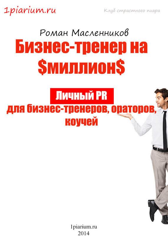 Роман Масленников Бизнес-тренер на миллион. Личный PR для бизнес-тренеров, ораторов, коучей что нужно знать перед тем как хотите померанского шпица