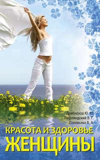 Соловьева, Вера  - Красота и здоровье женщины