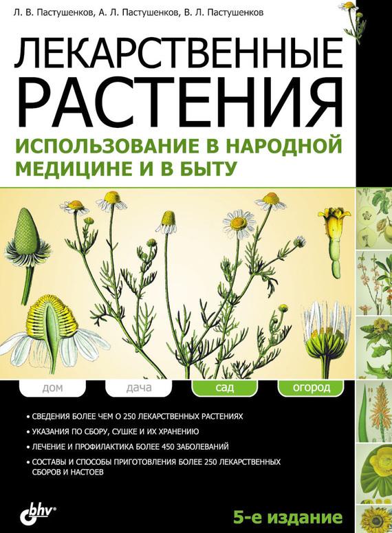 Скачать Леонид Пастушенков бесплатно Лекарственные растения. Использование в народной медицине и в быту