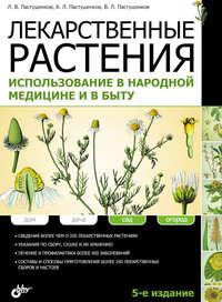 Пастушенков, Леонид  - Лекарственные растения. Использование в народной медицине и в быту