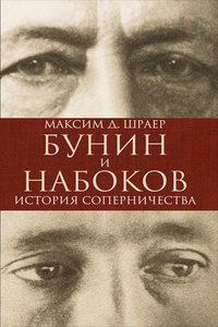 Шраер, Максим  - Бунин и Набоков. История соперничества